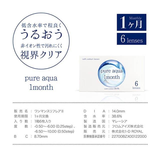 ピュアアクアワンマンスバイゼル|pureaqua1month|1ヶ月6枚入り|低含水率|視界クリア