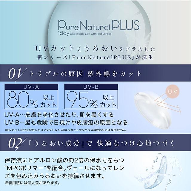 ピュアナチュラルプラス55%/ピュアナチュラルプラス38%/マギー/クリアレンズ/高含水/低含水/モイスト/UVカット/うるおい/