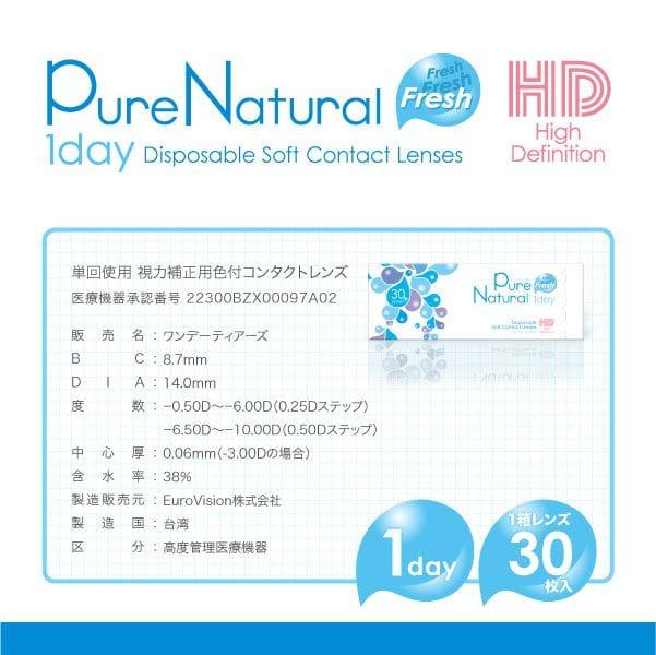ピュアナチュラルカラー|商品スペック