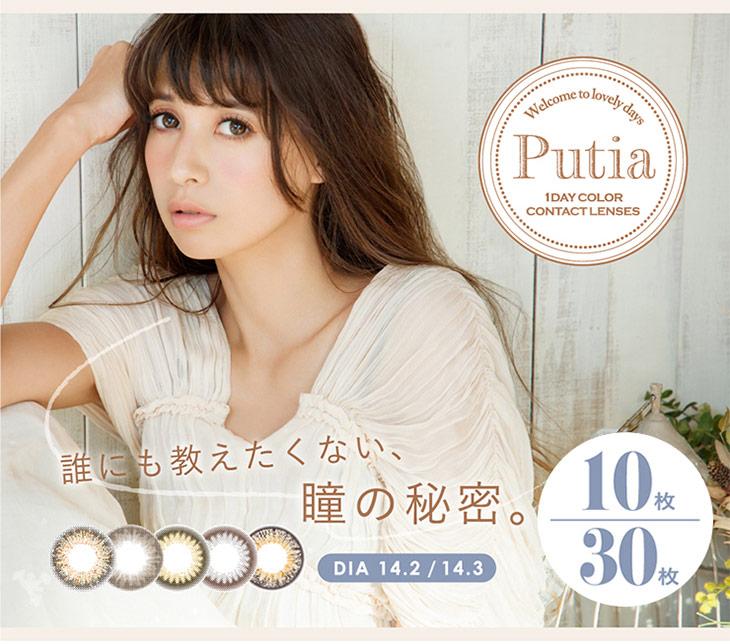 吉川ひなのプロデュースカラコン Putia1dayプティアワンデー