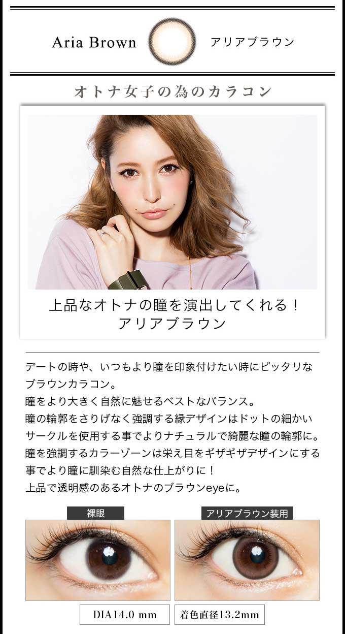 藤井リナプロデュースのワンデーカラコン|リプリマワンデー アリアブラウン