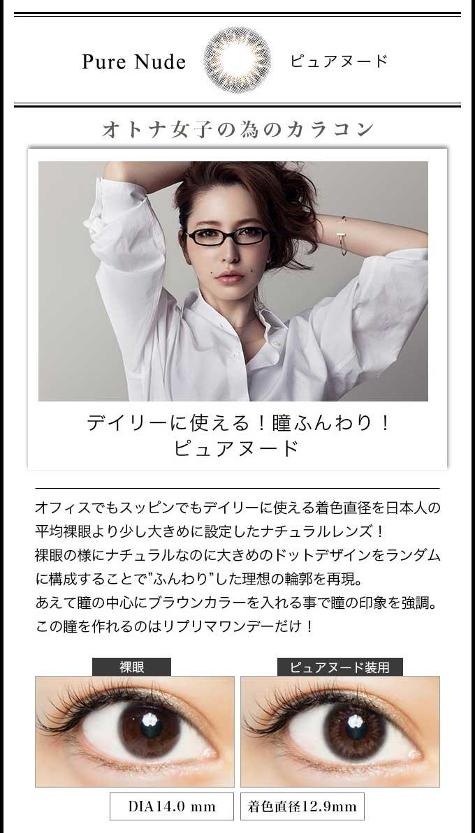 藤井リナプロデュースのワンデーカラコン|リプリマワンデー ピュアヌード