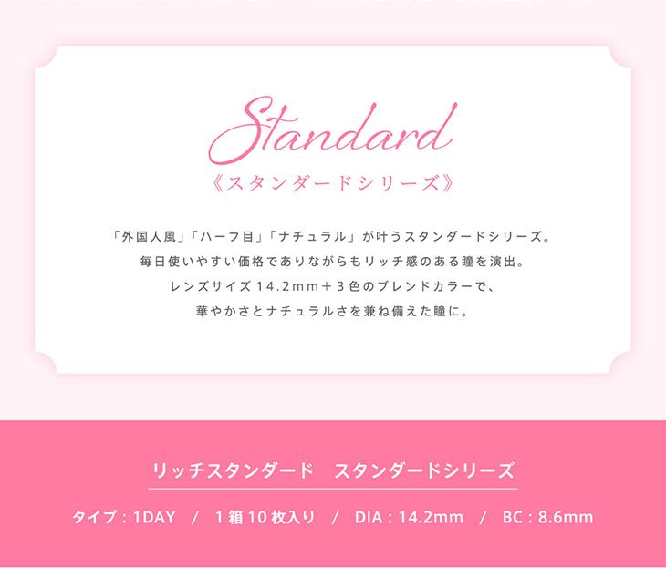 リッチスタンダード,スタンダードシリーズ,ワンデータイプ,14.2㎜+3色のブレンドカラーで、華やかさとナチュラルさを兼ね備えた瞳に