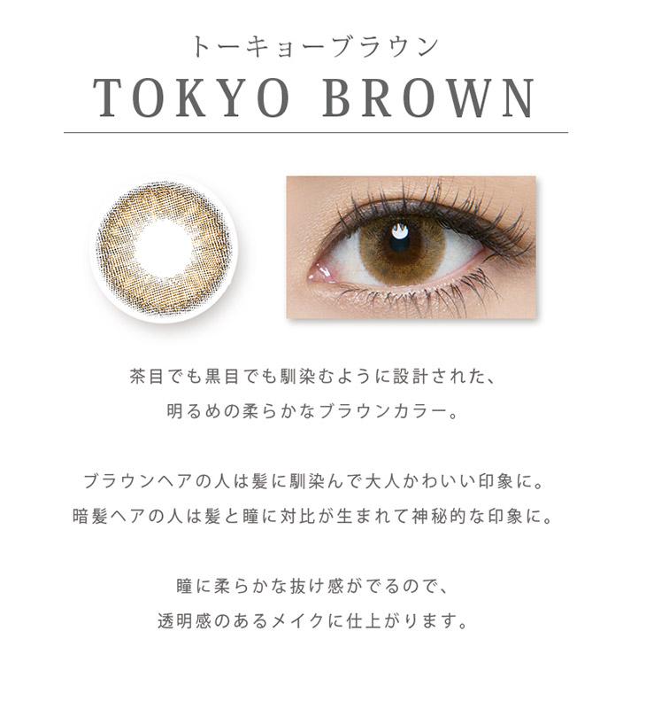 リッチスタンダードプレミアム星玲奈さんイメージモデル|トーキョーブラウン 茶目でも黒目でも馴染むような明るめの柔らかなブラウン大人かわいい神秘的な印象に柔らかな抜け感や透明感があります