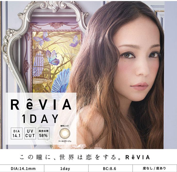 安室奈美恵レヴィアワンデーサークル|この瞳に世界は恋をする|全4カラー