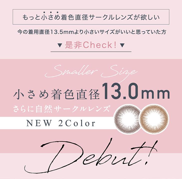 安室奈美恵レヴィアワンデーサークル|小さめ着色直径13.0mmがNEWカラー2色登場‼