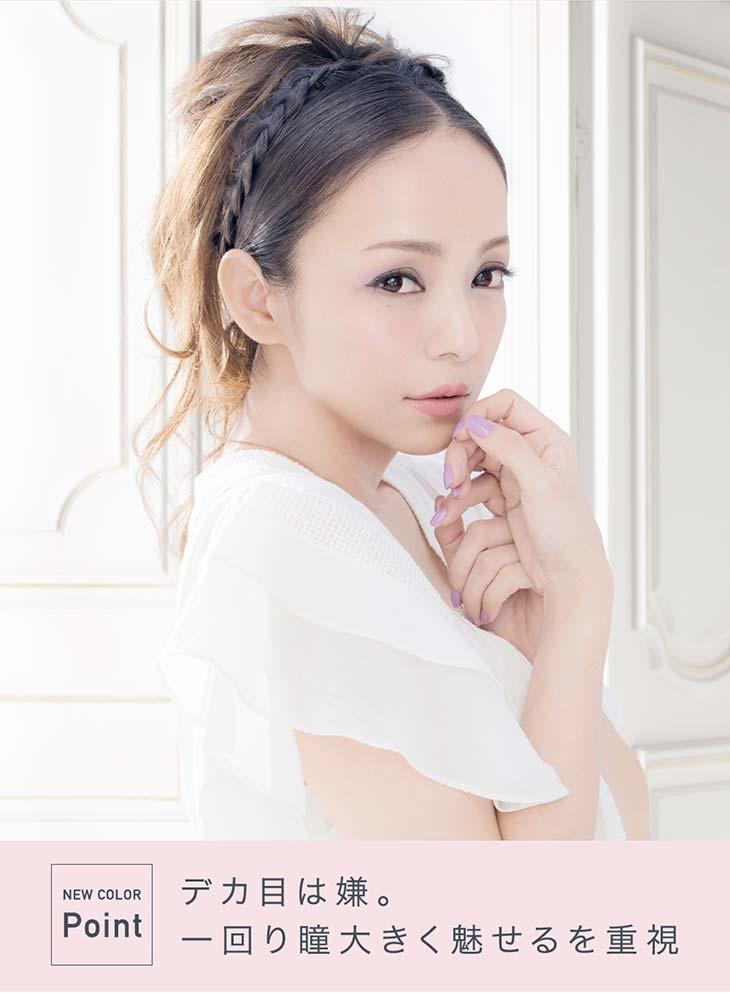 安室奈美恵レヴィアワンデーサークル|デカ目は嫌。一回り瞳を大きく魅せるを重視