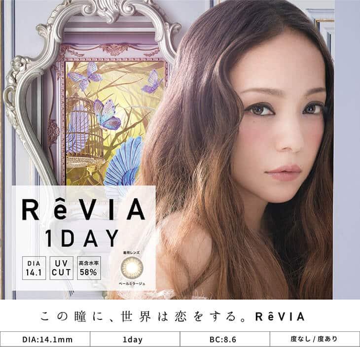 安室奈美恵カラコン |レヴィア