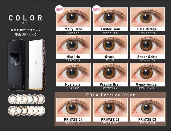 レヴィアワンデーカラー,イメージモデルローラ,全12カラー装用画像