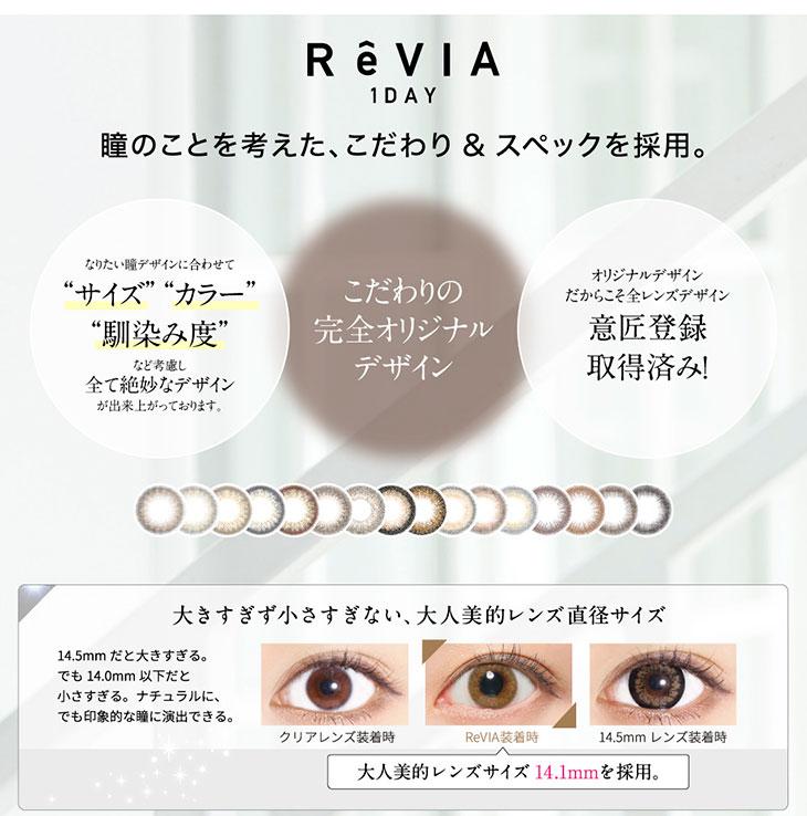 レヴィアワンデー,イメージモデルローラ,レンズスペック,デザインに合わせた着色直径・うるおい高含水レンズ・UVカット・瞳へ多くの酸素を届ける