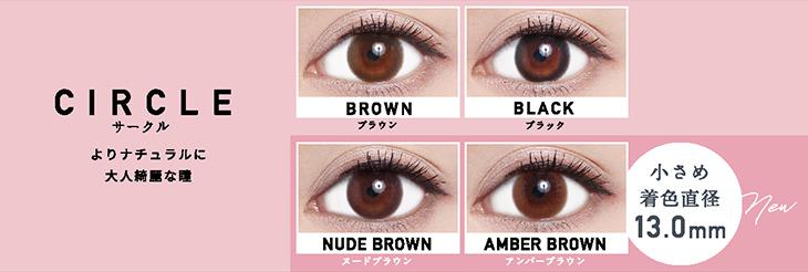 レヴィアワンデーサークル,よりナチュラルに大人綺麗な瞳,ブラウン・ブラック・ヌードブラウン・アンバーブラウン
