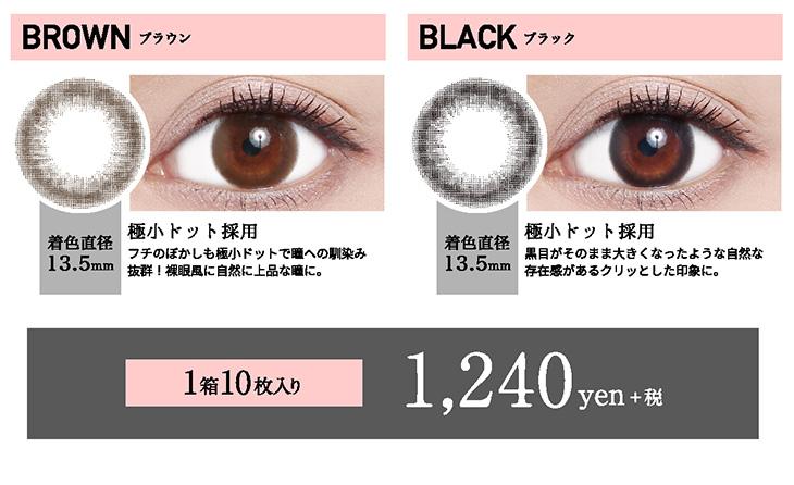 サークルシリーズ,装着画像,ブラウン・ブラック,1箱10枚入り税抜き1240円