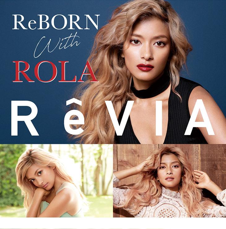 共通リボーン ローラが新イメモになり生まれ変わったレヴィアRevia
