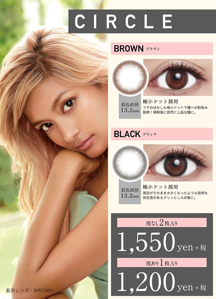サークル ブラウン,ブラックぼかしフチ,自然,上品にそのまま黒目が大きくなったような瞳に