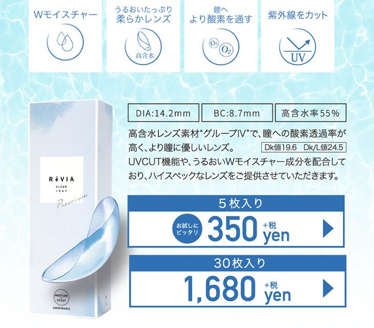 高含水レンズ Wモイスチャーうるおいたっぷり柔らかレンズ高含水酸素を通すUVカット