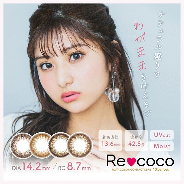 【カラコン全色レポ】リココのヘーゼルハニー/瞳もファッションも気分次第♪