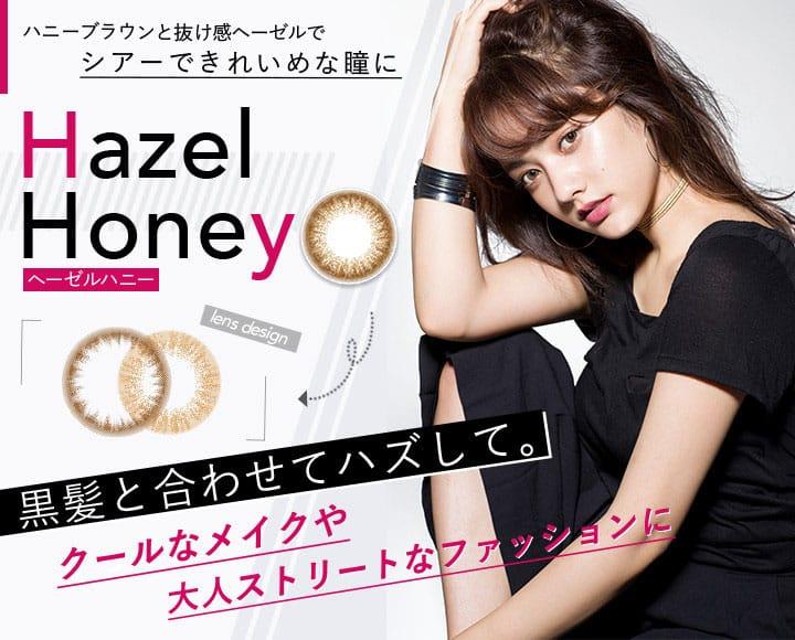シアーで綺麗めeyeになれるHazel Honey(ヘーゼルハニー)