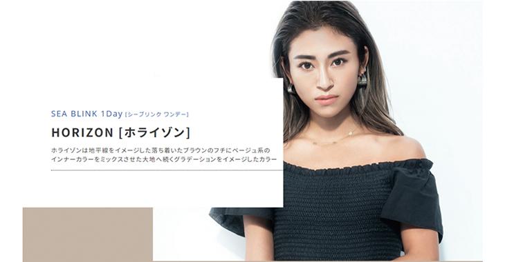シーブリンクUVモイスト|山中美智子さんホライゾン1dayワンデー