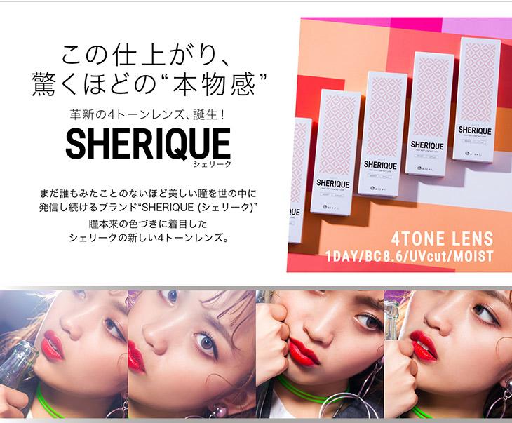 シェリーク,イメージモデルねお,革新の4トーンレンズ誕生,まだ誰もみたことのないほど美しい瞳を世の中に発信し続けるブランド
