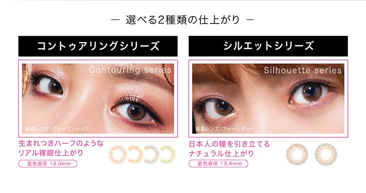 シェリーク,イメージモデルねお,選べる2種類の仕上がり,生まれつきハーフのようなリアル裸眼仕上がりのコントゥアリングシリーズ,日本人の瞳を引き立てるナチュラル仕上がりのシルエットシリーズ
