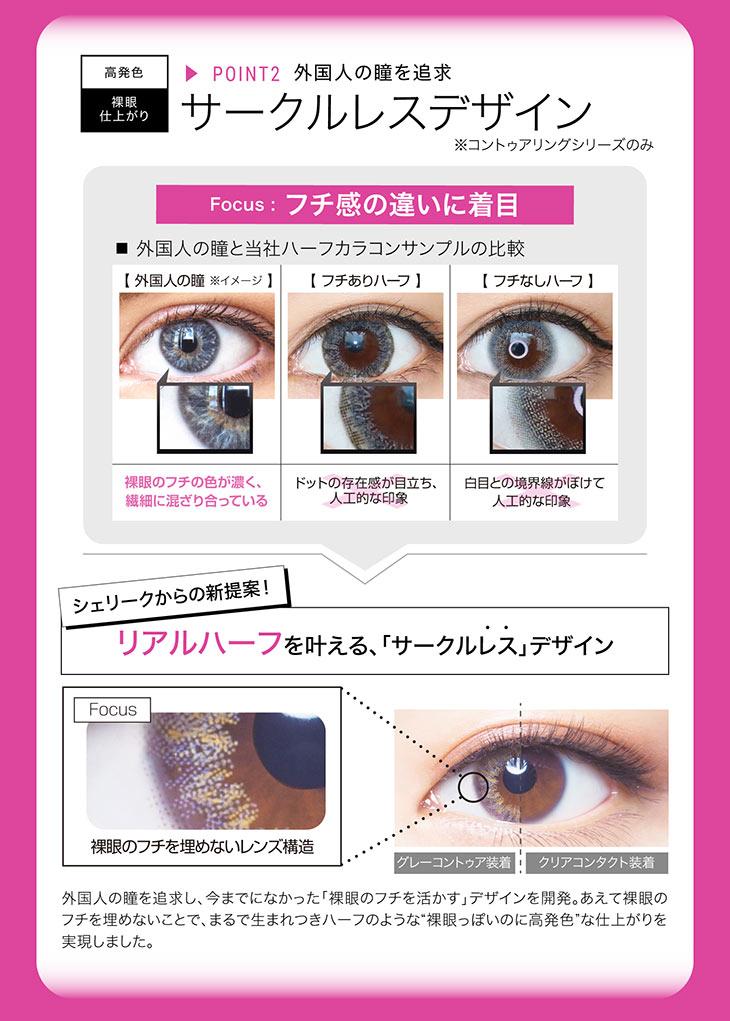 シェリーク,イメージモデルねお,デザインポイント,ポイント2,外国人の瞳を追求したサークルレスデザイン(コントゥアリングシリーズ),リアルハーフを叶える