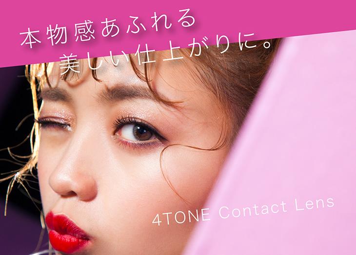 シェリーク,イメージモデルねお,4トーンコンタクトレンズ,本物感あふれる美しい仕上がりに。