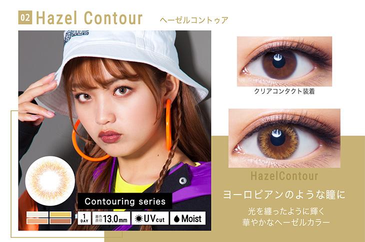 シェリーク,イメージモデルねお,ヘーゼルコントゥア詳細画像,ヨーロピアンのような瞳に