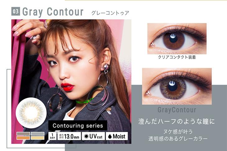 シェリーク,イメージモデルねお,グレーコントゥア詳細画像,澄んだハーフのような瞳に