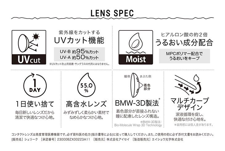 シェリーク,イメージモデルねお,レンズスペック,UVカット機能・うるおい成分配合・毎日清潔な1日使い捨て・高含水レンズ・着色部分が直接触れないBMW-3D製法・快適な付け心地のマルチカーブデザイン