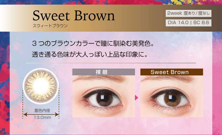 スウィートハート|スウィートブラウン|3つのブラウンカラーで瞳に馴染み透き通る色味で大人っぽい上品な印象