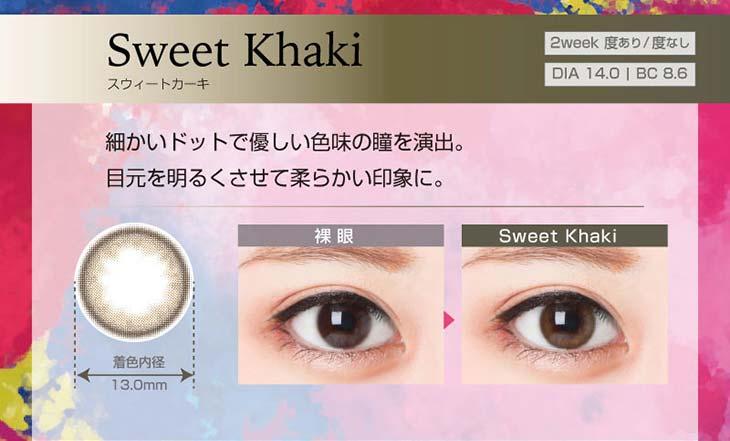 スウィートハート|スウィートカーキ|細かいドットで優しく柔らかい色味の瞳を演出