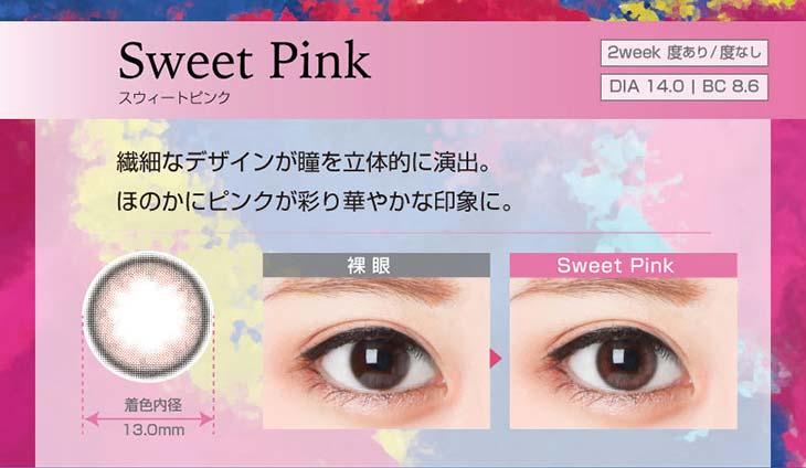 スウィートハート|スウィートピンク|繊細なデザインが瞳を立体的に演出。ほのかにピンクが彩り華やかな印象に