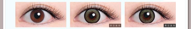 ティアリーアイズ,イベントシーン,瞳に輝く艷やかナチュラル,ペールグリーン・ペールブラウン詳細画像