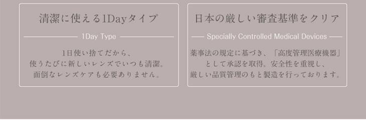 ティアリーアイズ,レンズスペック,なめらかなエッジデザインの薄型レンズ・うるおいが続く低含水レンズ・汚れにくい非イオン性・サンドイッチ構造・清潔に使えるワンデータイプ・日本の厳しい審査基準をクリア