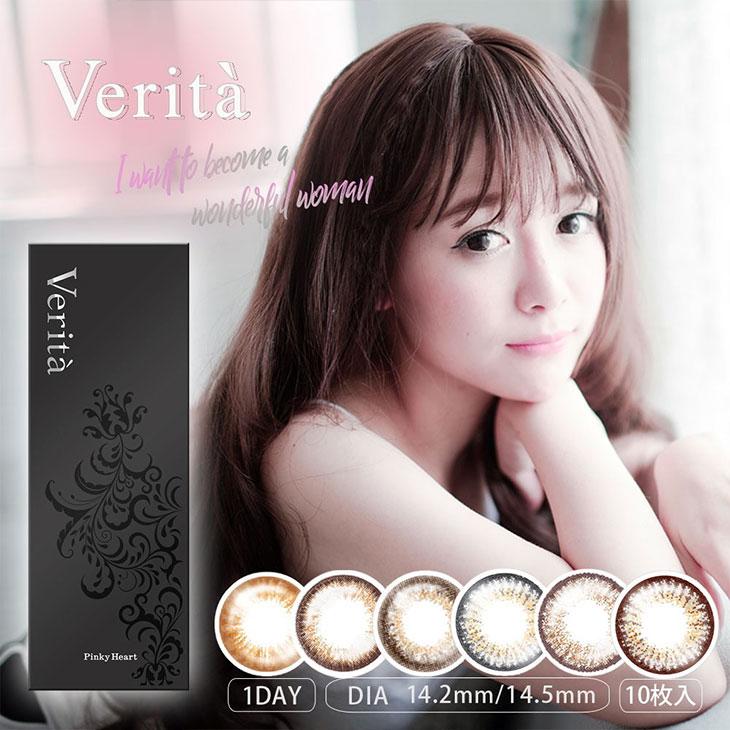 Verita 1DAY (ヴェリタワンデー) 商品画像