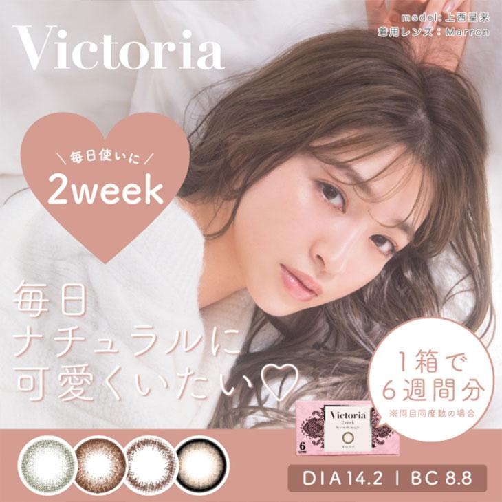 ヴィクトリア2weekバイキャンディーマジックメイン画像