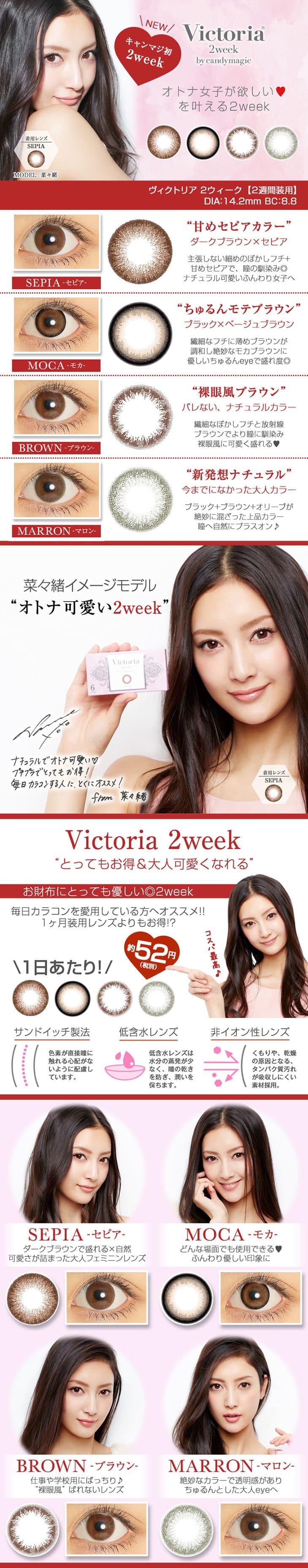 ヴィクトリア2weekバイキャンディーマジック | 菜々緒さんイメージモデル