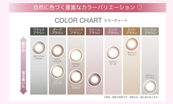 ビュームワンデーのカラーチャート