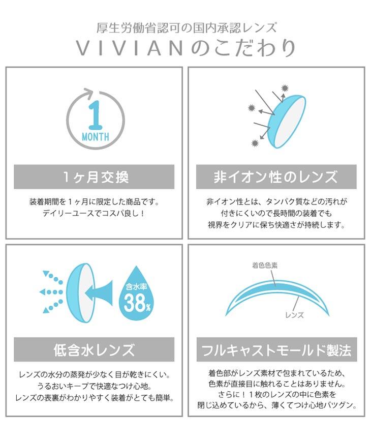 ヴィヴィアン/シエル/シエルブラウン/VIVIAN