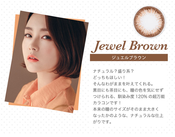 ヴィヴィアン/ジュエル/Jewel/VIVIAN