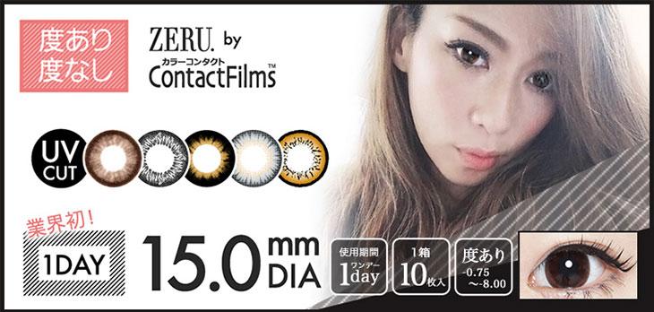 ゼルバイコンタクトフィルム|度ありが登場。業界初のDIA15.0mmの盛りデカ目UVカット