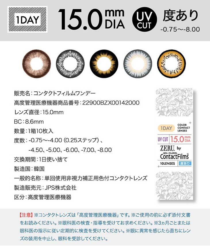 ゼルバイコンタクトフィルム|1day,DIA15.0mm,UVカット