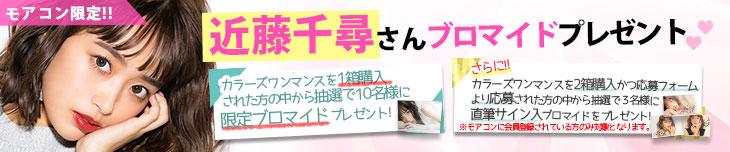 2箱購入の方から抽選で近藤千尋さん直筆サイン入りA4ブロマイドをプレゼント