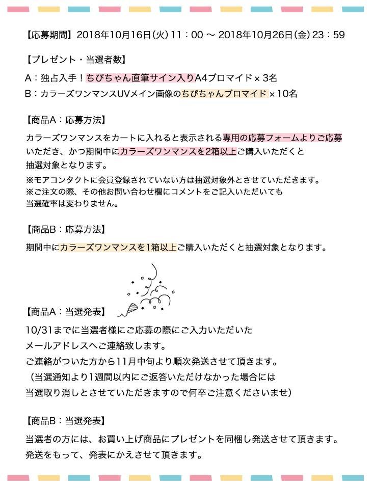 カラーズワンマンスを購入いただくと抽選でちぴちゃんこと近藤千尋さんの直筆サイン入りブロマイドが当たるキャンペーン|モアコンタクト限定