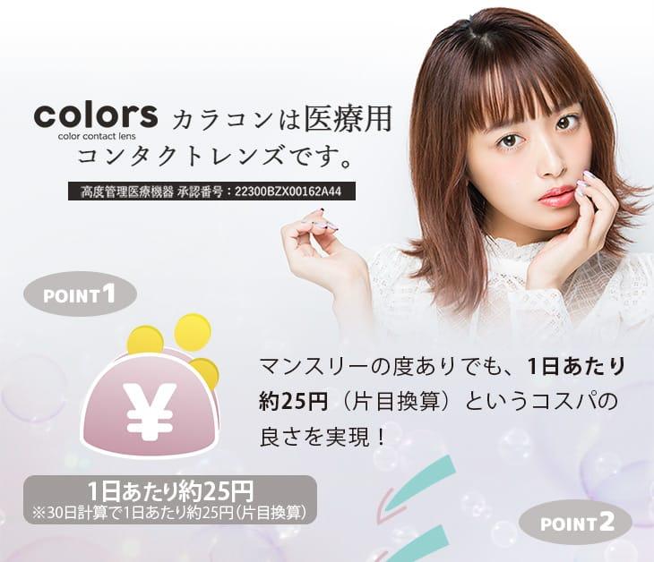 近藤千尋イメモコスパの良いプチプラカラコン登場 | カラーズ