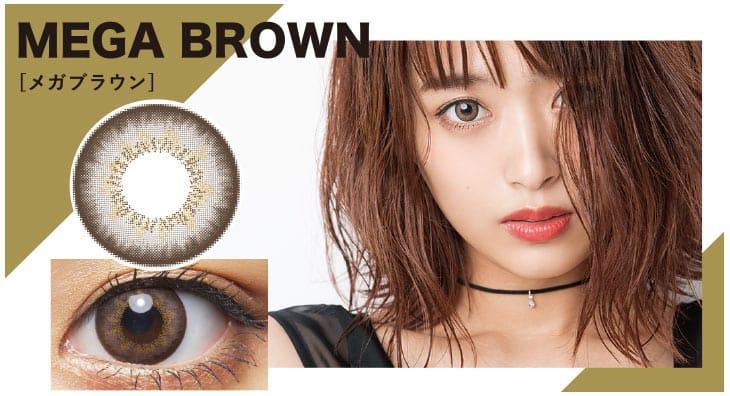 DIA14.5mm メガブラウン colors|近藤千尋の度ありカラコン