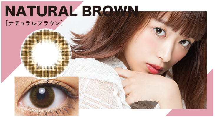 近藤千尋カラコン カラーズ|ナチュラルブラウン(Natural Brown)