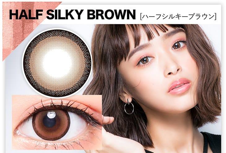 黒フチと透明感あるブラウングラデーションのデザインで黒目になじんでドーリー印象|HALF SILKY BROWN(ハーフシルキーブラウン)