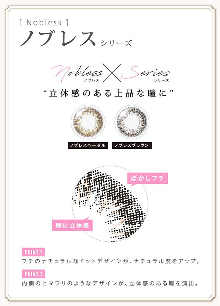 ダズリン/dazzlin/ノブレスシリーズ/