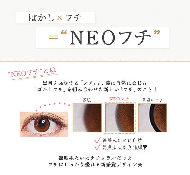 エンチュール,イメージモデル佐藤ノア,ぼかし×フチ=NEOフチ,NEOフチとは、黒目を強調するフチと瞳に自然に馴染むぼかしフチを組み合わせた新しい新感覚デザイン